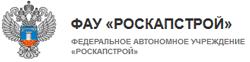 Федеральное автономное учреждение «РосКапСтрой»