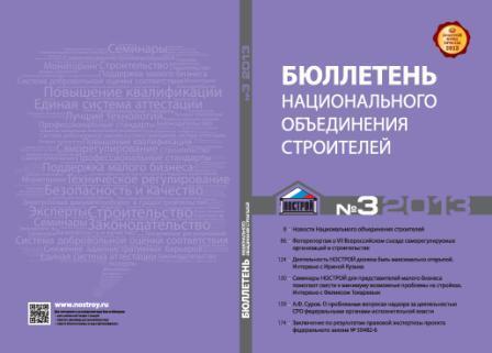 Bulletin_03-2013