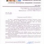 информация-об-отмене-собрания