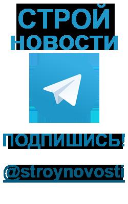 Подборка новостей строительной отрасли в Телеграме